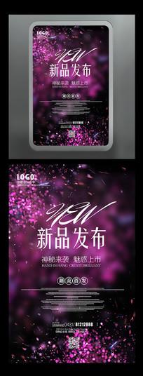 浪漫紫色新品上市海报