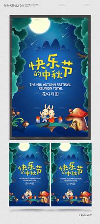 梦幻森林卡通中秋节海报设计
