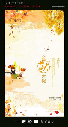 秋季大促海报设计