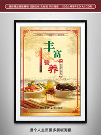 食堂文化丰富营养展板