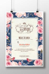 水彩欧式婚礼宣传海报