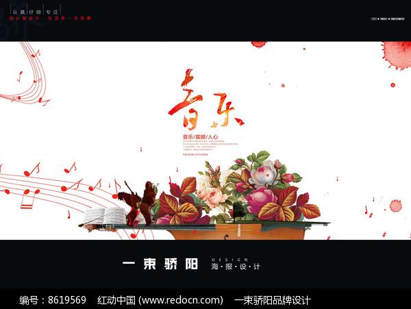 水彩音乐海报设计图片