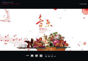 水彩音乐海报设计