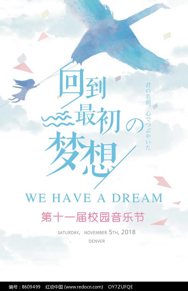 文艺手绘梦想校园音乐节海报