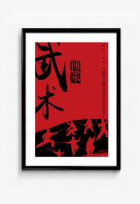 武术海报设计