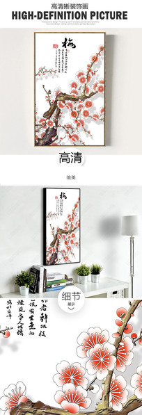 新中式手绘工笔梅花古典装饰画 TIF