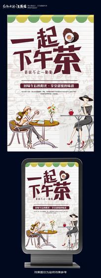 一起下午茶海报设计