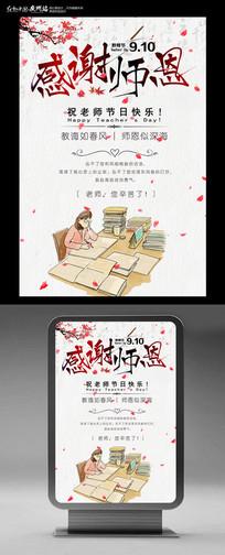 中国风感谢师恩教师节海报设计