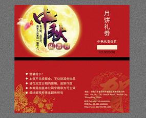 中秋节代金劵优惠劵抵用劵
