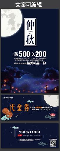中秋节节日促销海报