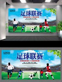 足球比赛友谊赛背景展板