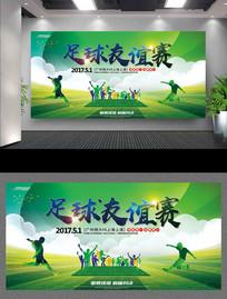 足球友谊赛宣传背景展板