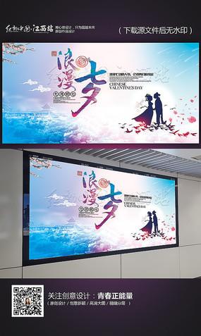 浪漫七夕情人节舞台背景设计