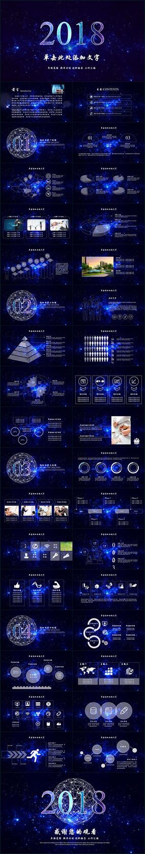 2017创意商务蓝色通用模板
