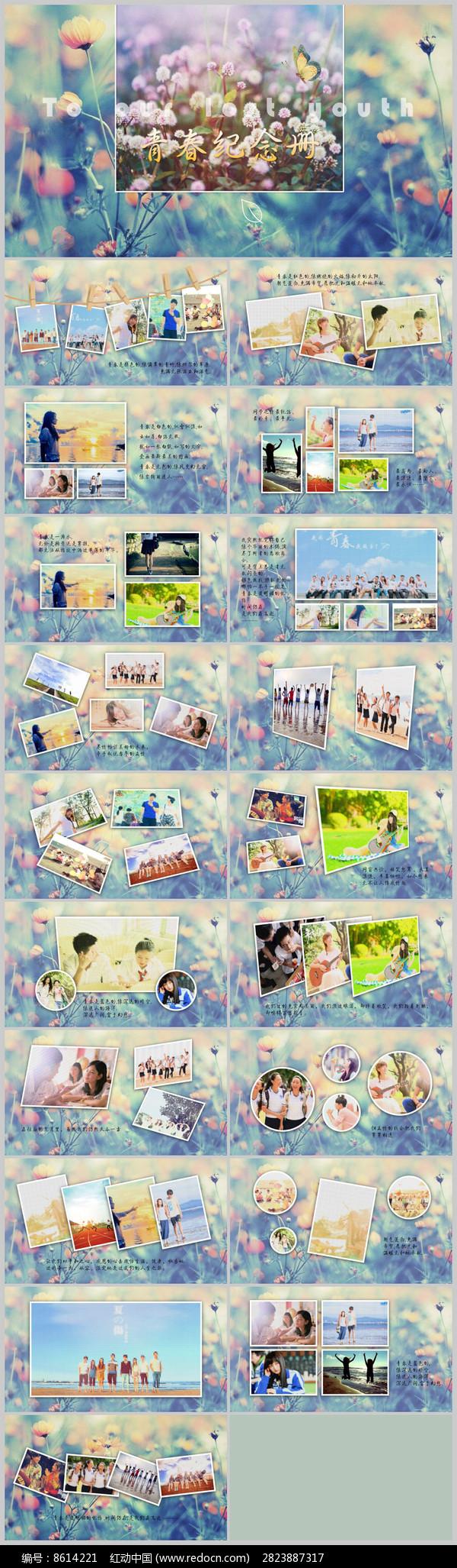 毕业青春纪念册PPT模板图片