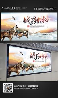 创意大气战狼精神励志海报设计