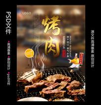 创意美味韩式烤肉宣传海报