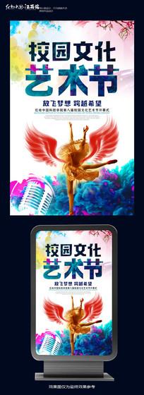 创意校园文化艺术节海报设计