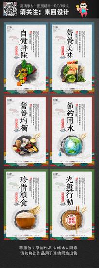 创意中国风食堂文化展板设计