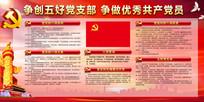 党建展板争创五好党支部宣传栏