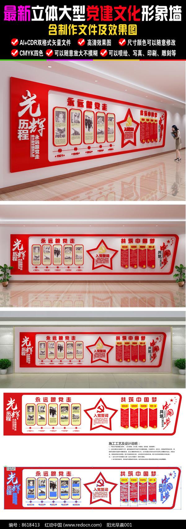 党建中国梦形象墙含效果图图片