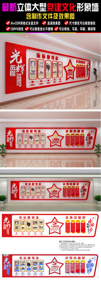 党建中国梦形象墙含效果图