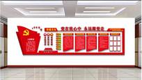 党员活动室党建立体文化墙设计