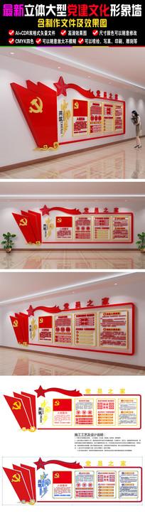 党员之家中国梦形象墙含效果图