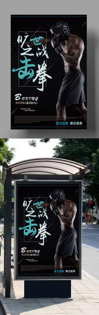大气黑色旷世之战拳击比赛海报