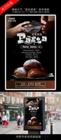 大气面包美食海报