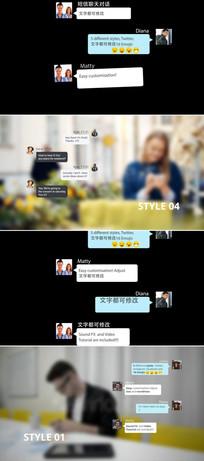 短信微信聊天对话框模板