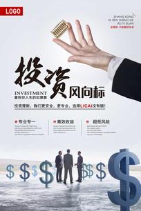 高端大气创意投资理财海报