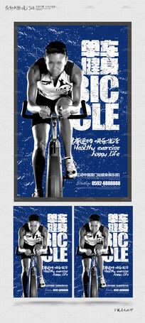 个性创意单车健身宣传海报设计