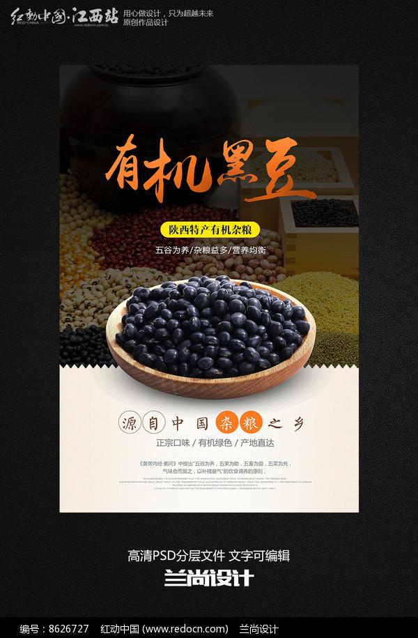 黑豆五谷杂粮海报设计图片