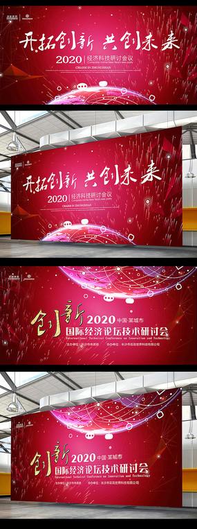 红色大气地球科技创新会议背景