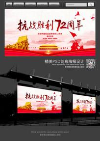红色大气抗战胜利72周年展板
