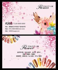 简洁创意化妆美甲名片