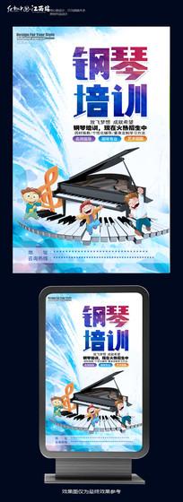 简约钢琴培训班招生海报设计