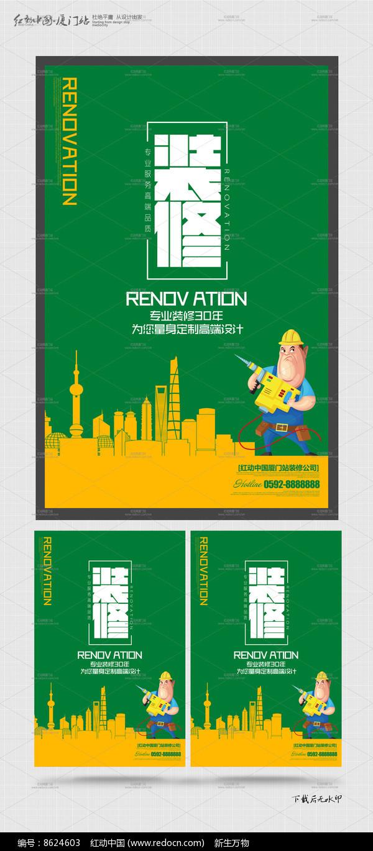 简约时尚装修公司门贴海报设计图片
