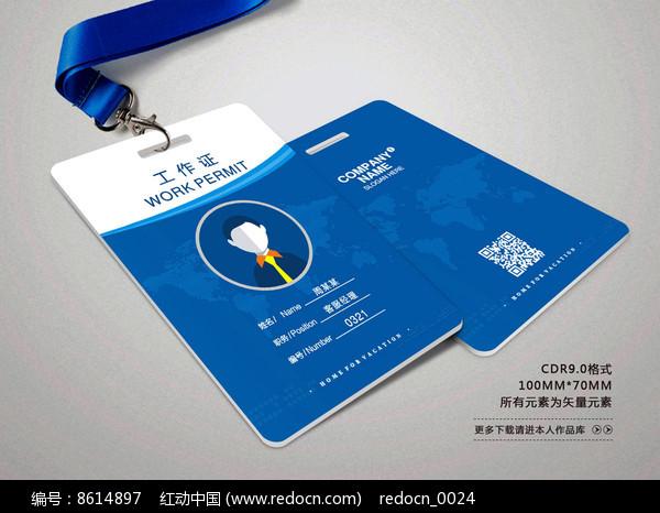 精美蓝色会议工作证设计图片