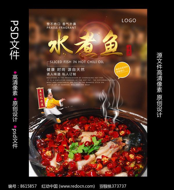 精美美食水煮鱼海报设计传统美食汕头大全图片