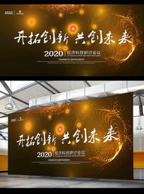 金色大气科技创新会议背景