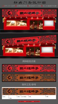 烤鸽子中式餐饮门头设计