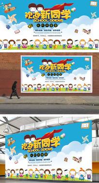 卡通风格欢迎新同学背景墙海报