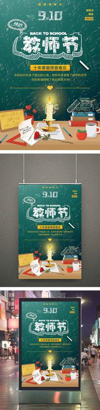 卡通风格教师节海报设计
