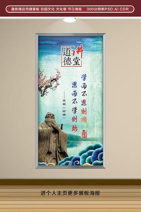 孔子名言中国风校园文化展板 PSD