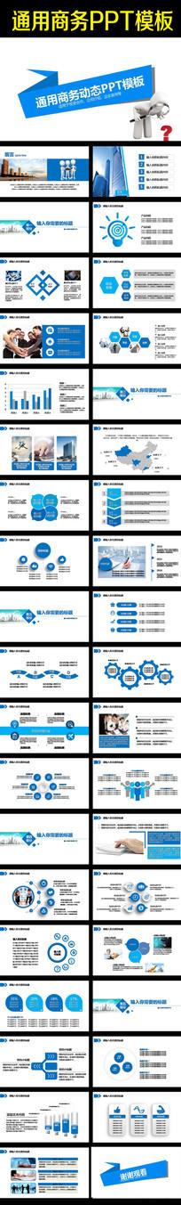 蓝色商务大气动态PPT模板