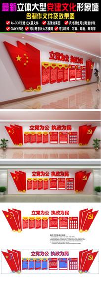 立体党建文化墙含效果图