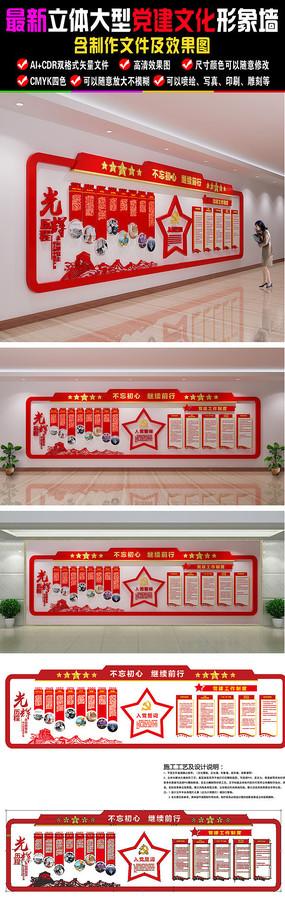 立体党建形象墙含效果图