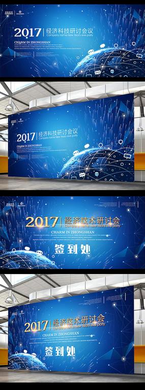 流星大气地球科技创新会议背景